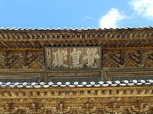 Gakhwangjeon Hall - The name tablet of Gakhwangjeon Hall surrounded by the faded rafters and bracketing of the roof.