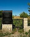 Gate - Jewish cemetery in Karczew, Otwock County, Masovian Voivodeship, Poland. - panoramio.jpg