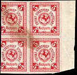 Germany Stuttgart 1896 local postage due stamp 5Pfg - 41 unused block of four.jpg