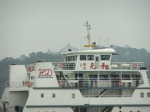 Gulangyu - Yuanhe ferry - DSCF9333.JPG