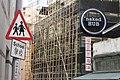 HK 上環新街 Sheung Wan 5-13 New Street 環球大廈 Universal Building shop Nake Hub sign Sept 2017 IX1 school zone sign.jpg