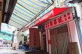 HK 上環 Sheung Wan Wah Lane sidewalk shop old Chuen Cheong Ho June 2018 IX2 (1).jpg