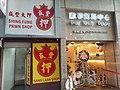HK 中環 Central 德輔道中 21-23 Des Voeux Road 環球里 World-Wide Lane 歐陸貿易中心 Euro Trade Centre 盛豐大押 Shing Fung Pawn Shop Saturday morning December 2019 SS2.jpg
