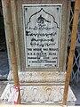 HK 回教清真禮拜總堂 Jamia Mosque HMH ESSACK ELIAS Bombay.foundation stone August-1915 by NAKODA SULEMAN CURIM MAHOMED.jpg