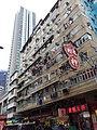 HK 深水埗 Sham Shui Po 北河街 Pei Ho Street 大南街 Tai Nan Street Tak Lee Pawn shop Dec 2018 SSG 03.jpg