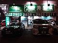 HK 灣仔 Wan Chai 莊士敦道 Johnston Road sidewalk shop 香港置業 Hong Kong Property agent 譚臣道 Thomson Road night July 2019 SSG 02.jpg