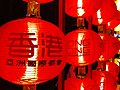 HK CWB 銅鑼灣 維多利亞公園 Victoria Park 紅燈籠 red lanterns night Sept-2013 Asia's World City sign.JPG