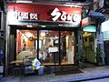 HK Central Wo On Lane 08-Jan-2010 Chinese food restaurant.jpg