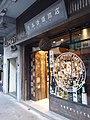 HK Kln City 九龍城 Kowloon City 福佬村道 Fuk Lo Tsun Road January 2021 SSG 47.jpg