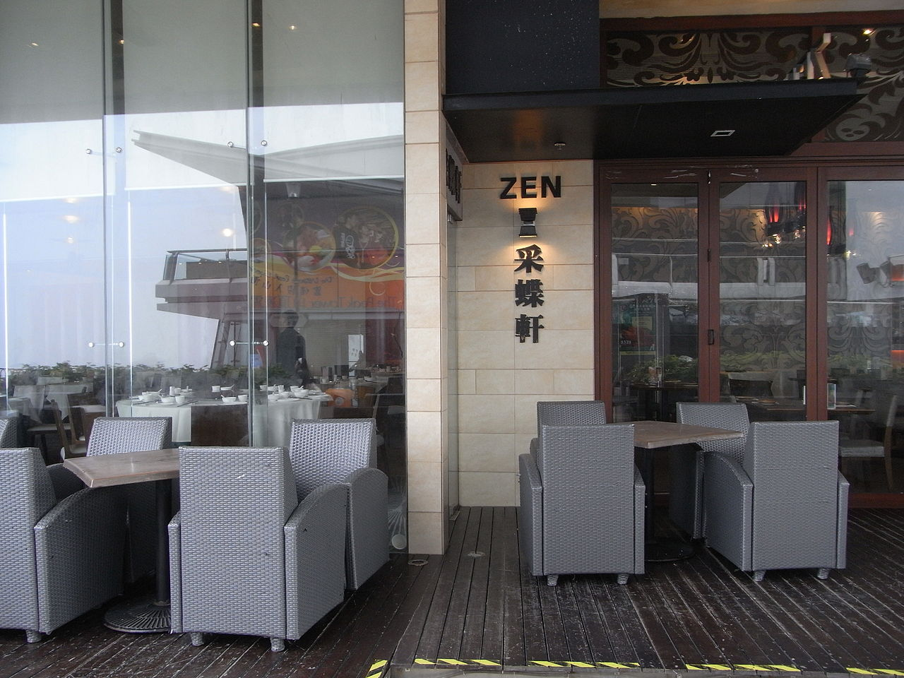 File hk peak road findlay road zen chinese cuisine for M zen chinese cuisine