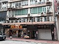 HK SW 上環 Sheung Wan 皇后大道中 Queen's Road Central April 2021 SS2 08.jpg