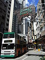 HK Sai Ying Pun 西環 皇后大道西 204 Queen's Road West NWFBus 91 Jimmy's Kitchen July-2012.JPG