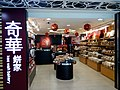 HK Sheung Shui 上水廣場 Landmark North shop Kee Wah Bakery Jan 2017 Lnv2.jpg
