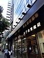 HK TST 尖沙咀 Tsim Sha Tsui 漢口道 Hankow Road September 2020 SS2 03.jpg