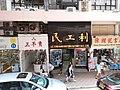 HK Tram tour view Wan Chai 莊士敦道 Johnston Road August 2018 SSG 01 shop.jpg