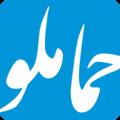 Hamamlu logo.png