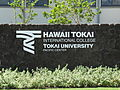 Hawaii Tokai International College(HTIC),(2).jpg