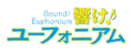 Hibike! Euphonium logo.png