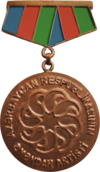 Honored Artist of the Republic of Azerbaijan.png