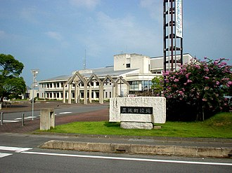 Ibaraki, Ibaraki - Ibaraki town office