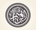 Ibrahim (Abraham).png
