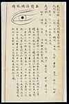 Illustration from Ming Chinese ophthalmology text, Ms copy Wellcome L0039706.jpg
