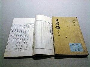 Ilseongnok - Image: Ilseongnok in museum