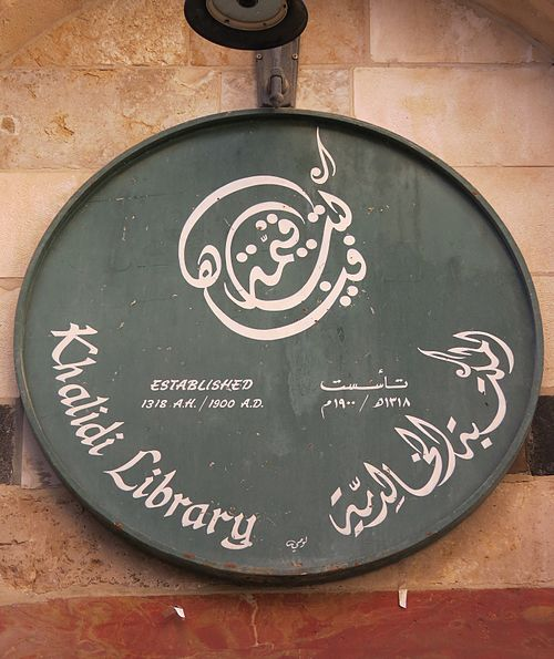 Civil and Hijri establishment dates of a library in Old City, Jerusalem Inscription of years by A.H.&A.D. eras.jpg
