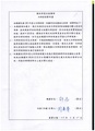 Internal Control Declaration, Republic of China Military Police Command 20170322.pdf