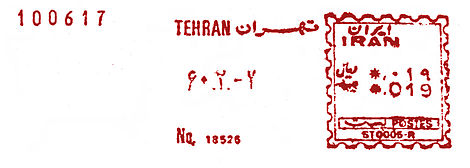 Iran stamp type B2.jpg