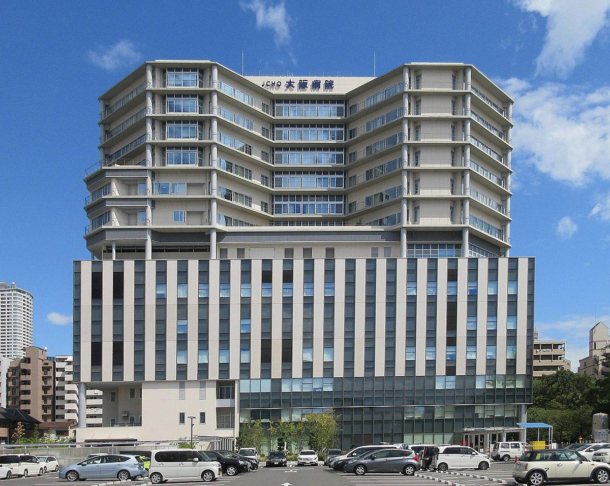 Jcho 大阪 病院 大阪病院(旧大阪厚生年金病院) 地域医療機能推進機構