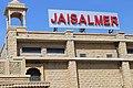 Jaisalmer Station.jpg