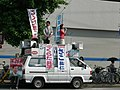 Japanese communist party in kyoto (3571022568).jpg