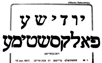 "Yiddish - Banner from the first issue of the Yidishe Folksshtime (""Yiddish People's Voice""), published in Stockholm, 12 January 1917."