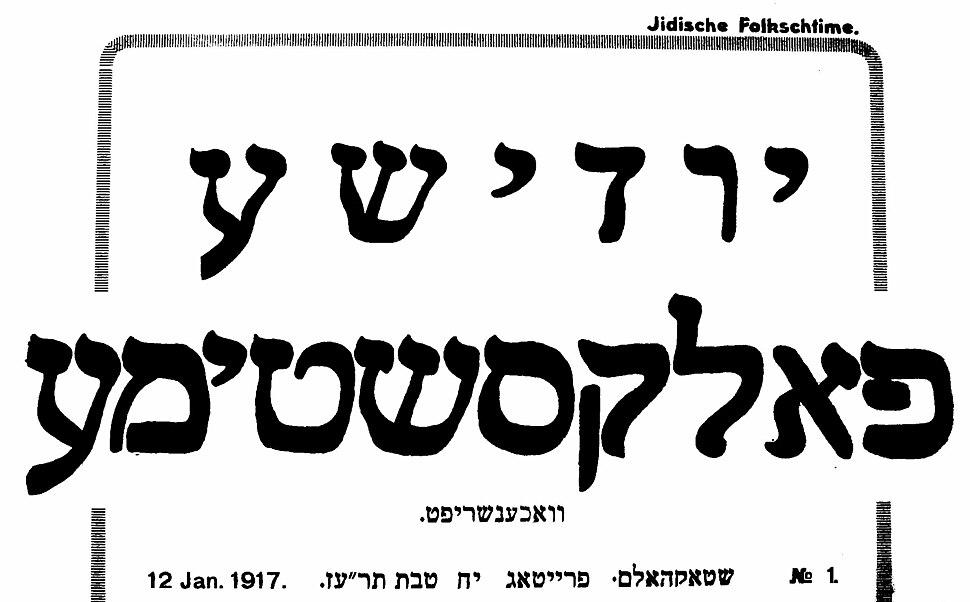 Jidische.Folkschtime