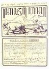 Kajawen 75 1928-09-19.pdf