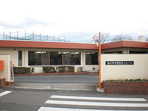 Kasugai Elderly Nursing Home