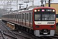 Keikyu 1000 Series 1113F Rapid Misakiguchi.jpg