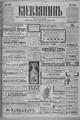 Kievlyanin 1902 102.pdf
