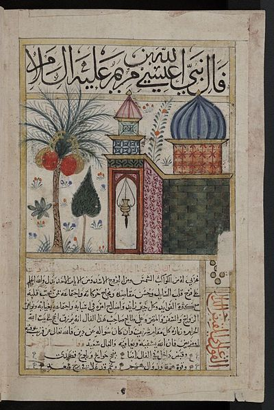 File:Kitab al-Bulhan --- middle eastern house and garden.jpg