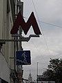 Kitay-gorod station entry, Moscow Metro sign (Вход на станцию Китай-город, знак Московского Метро) (5075390003).jpg