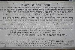 Knesset Israel P2080040.JPG