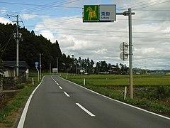 Kokudo457GoKurikoma.jpg