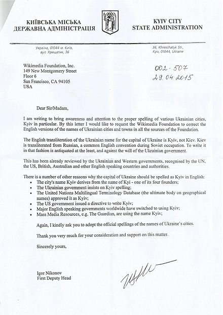 Kiev City State Administration official request for the Wikimedia Foundation to switch Kiev to Kyiv Kyiv City State Administration Letter to WMF.jpg