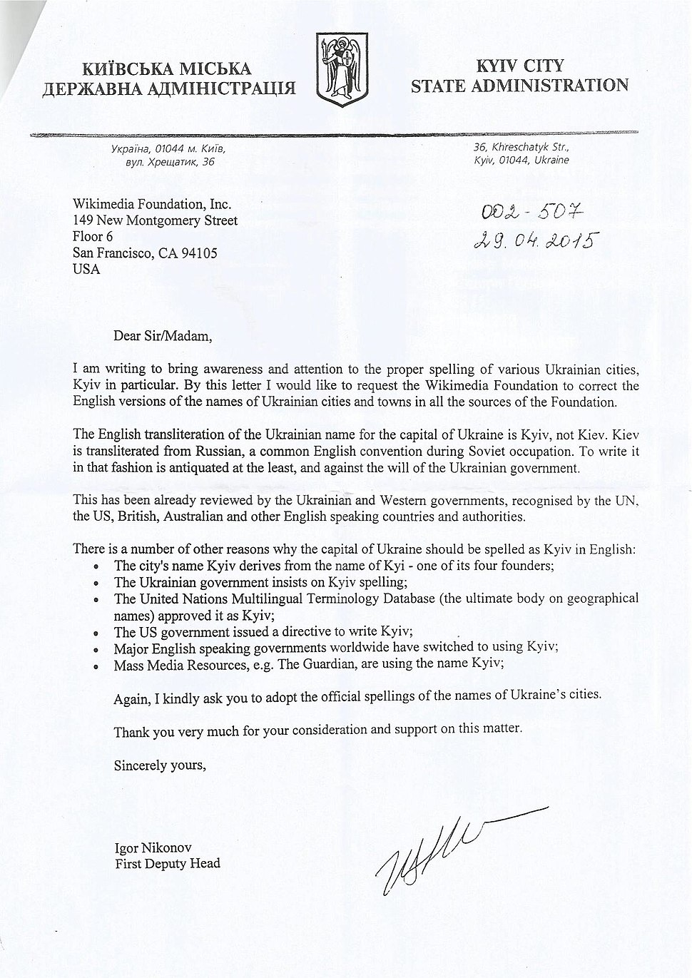Kyiv City State Administration Letter to WMF