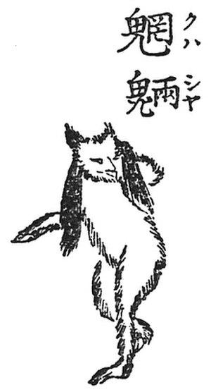 "Kasha (folklore) - ""Kuhashiya"" (魍魎) from the ""Bōsō Manroku"" (茅窓漫録) by Chihara Kyosai"