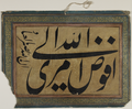 Levha, or Calligraphic Panel WDL6834.png
