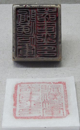 "Liao seal with the Chinese inscription Lin Huang Fu Jun Qi Ku Zhi Yin  ""Seal of the Armoury of Linhuang Prefecture"" Liao dynasty military seal from near the Liao Shangjing site (with impression).jpg"