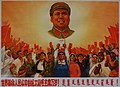 Long Live Chairman Mao - The Red Sun in the Hearts of the World's Revolutionaries, People's Republic of China, 1969, lithograph - Jordan Schnitzer Museum of Art- Eugene, Oregon - DSC09529.jpg