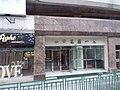 MC 澳門 Macau shuttle bus from StarWorld Casino to 關閘廣場 Praça das Portas do Cerco border gate square January 2019 SSG 18.jpg